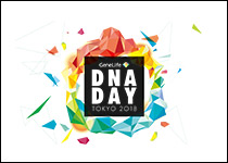 GeneLife DNADAY TOKYO 2018が開催されました。